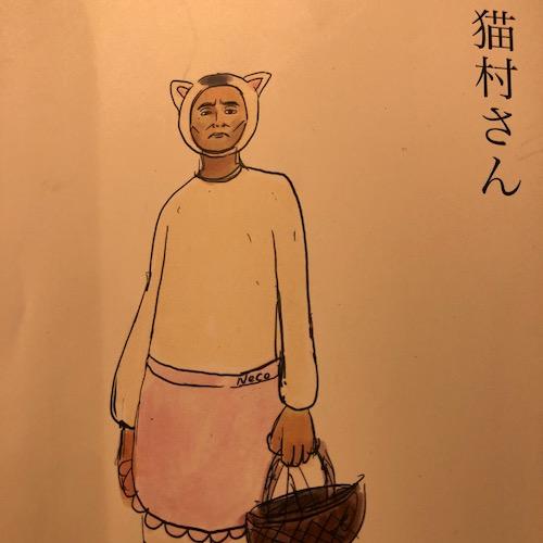 猫 村 さん 松重 豊